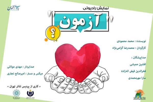 انتشار یک نمایش رادیویی و ۲ پادکست توسط پردیس تئاتر تهران